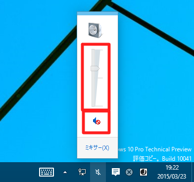 #Windows 10 Technical Preview 2 (Build 10xxx)で音が出ない場合には(トラブル解決)
