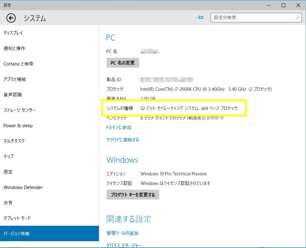 Windows 10 Technical Preview 2 (Build 10xxx)のシステムビット数(32bit版か64bit版か)を確認する方法