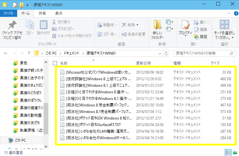 Windows 10 Technical Preview 2 (Build 10xxx)でリボンでファイルやフォルダーを移動するには(ドラッグアンドドロップ以外のコピー操作)