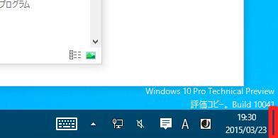 Windows 10 Technical Preview 2 (Build 10xxx)のデスクトップに表示されているウィンドウをすべて最小化する方法