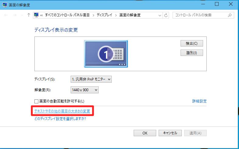 Windows 10 Technical Preview 2 (Build 10xxx)でデスクトップの表示を全体的に変更する方法