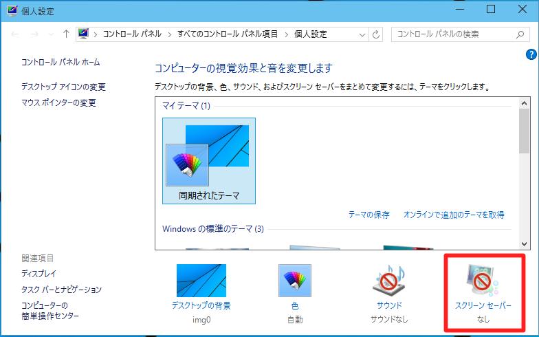 Windows 10 Technical Preview 2 (Build 10xxx)でスクリーンセーバーを設定するには