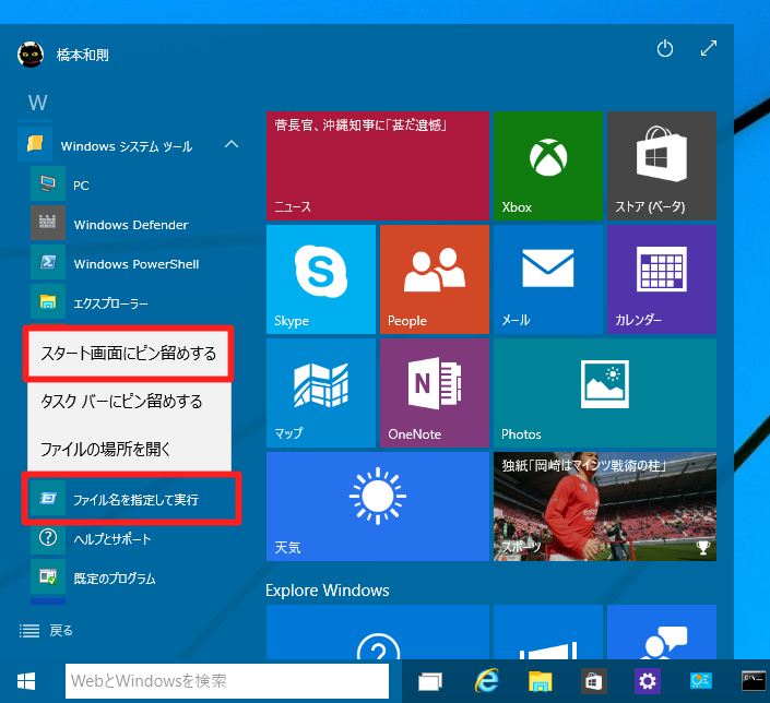 $$$Windows 10 Technical Preview 2 (Build 10xxx)でスタートメニューに「ファイル名を指定して実行」を表示するには