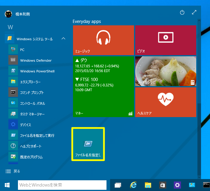 $$$Windows 10 Technical Preview 2 (Build 10xxx)でスタート画面に「ファイル名を指定して実行」を表示するには