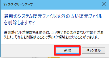 #Windows 10 Technical Preview 2 (Build 10xxx)の「古い復元ポイント」を削除してディスクの空き容量を確保するには