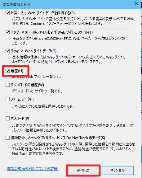 Windows 10 Technical Preview 2 (Build 10xxx)でIEのジャンプリストで表示される「よくアクセスするサイト」を削除する方法