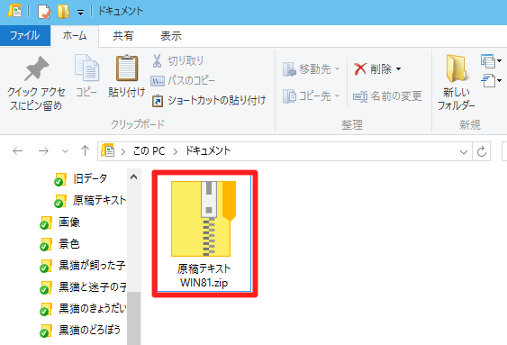 ZIPファイルを解凍するには(ZIPファイルの「閲覧」と「解凍」の違いを知る)