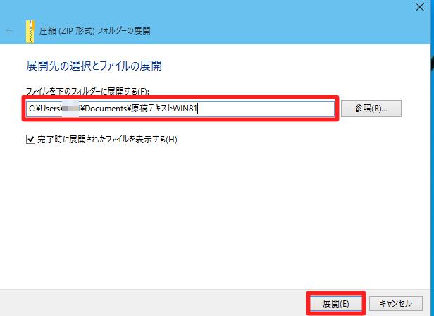 #Windows 10 Technical Preview 2 (Build 10xxx)でZIPファイルを解凍するには(ZIPファイルの「閲覧」と「解凍」の違いを知る)