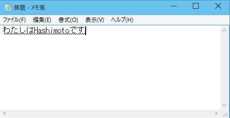 Windows 10 Technical Preview 2 (Build 10xxx)でMicrosoft IMEで日本語の文中にある、英文字を簡単に入力するには