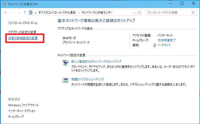 #Windows 10 Technical Preview 2 (Build 10xxx)でエクスプローラーの「ネットワーク」で共有フォルダーを表示するには