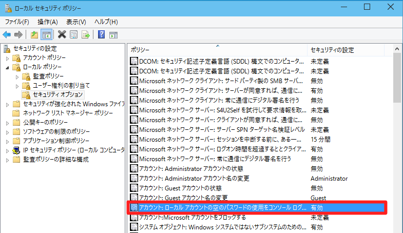#Windows 10 Technical Preview 2 (Build 10xxx)でユーザーアカウントのパスワードなしでネットワーク機能にアクセスするには(グループポリシー)