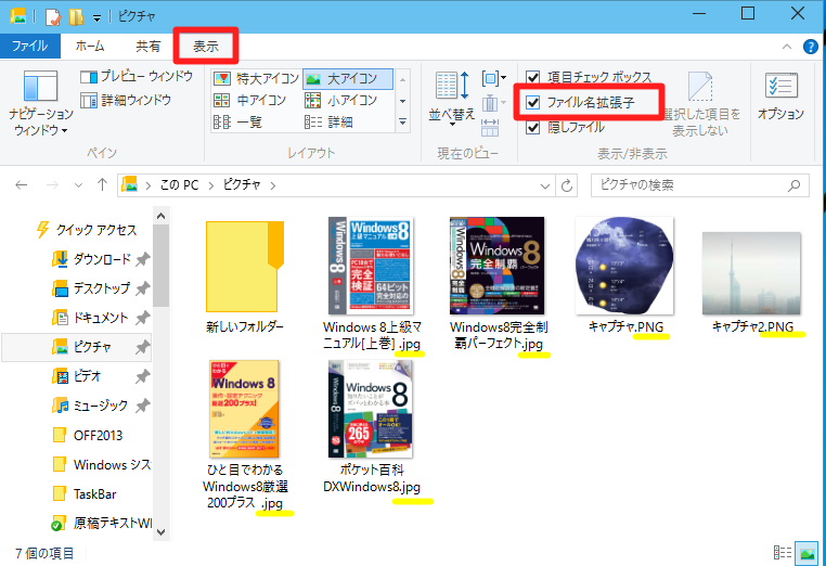 Windows 10 Technical Preview 2 (Build 10xxx)でリボンからファイルの拡張子を表示するには