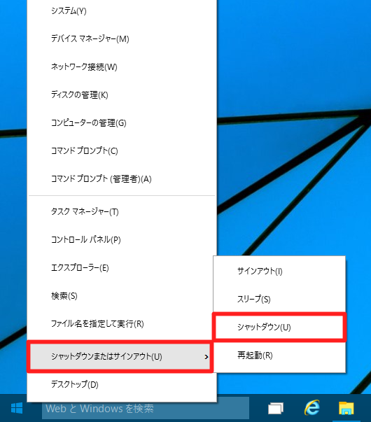 Windows 10 Technical Preview 2 (Build 10xxx)の「終了方法」