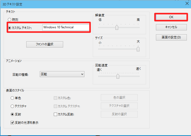 Windows 10 Technical Preview 2 (Build 10xxx)でスクリーンセーバーに任意文字を設定するには