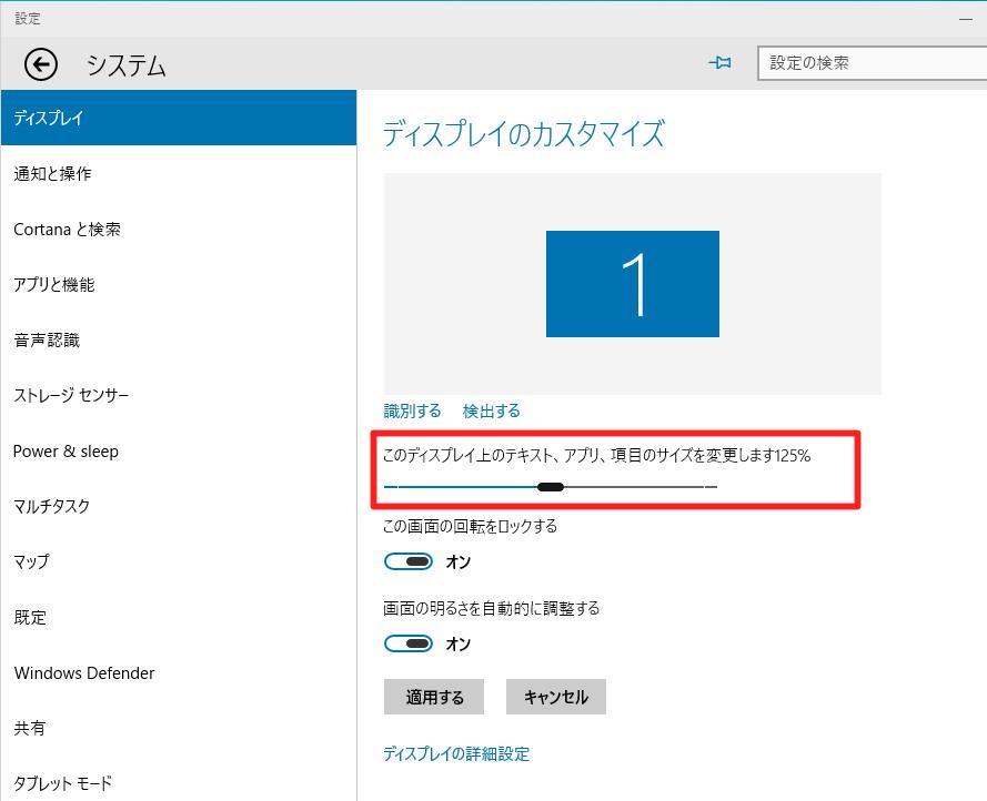 Windows 10 Technical Preview 2 (Build 10xxx)でデスクトップ画面の解像度を変更設定