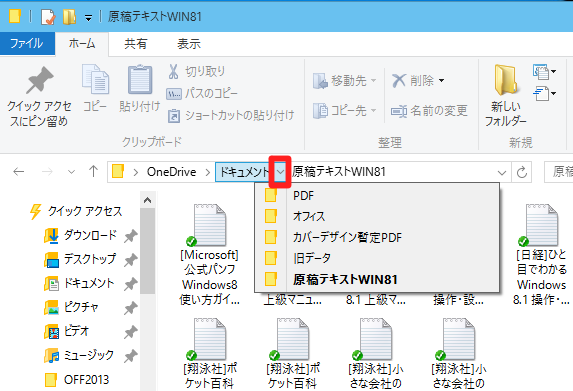 Windows 10 Technical Preview 2 (Build 10xxx)のエクスプローラーで簡単にフォルダー間を移動する方法