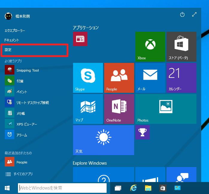 Windows 10 Technical Preview 2 (Build 10xxx)