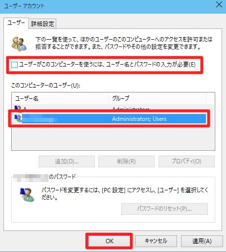 Windows 10 Technical Preview 2 (Build 10xxx)で自動的にパスワードを入力してサインインするには
