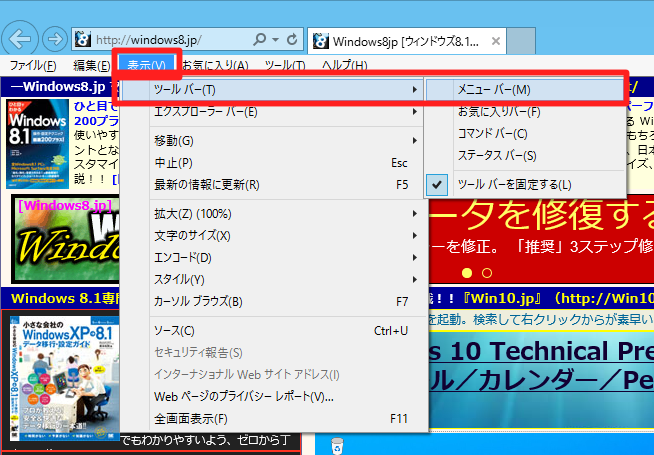Windows 10 Technical Preview 2 (Build 10xxx)のInternet Explorer でメニューバーを常に表示するには