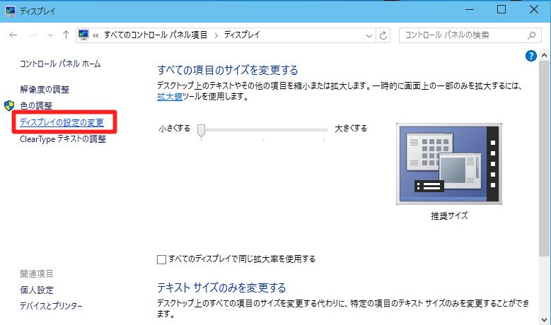 デスクトップ画面の解像度を変更するには