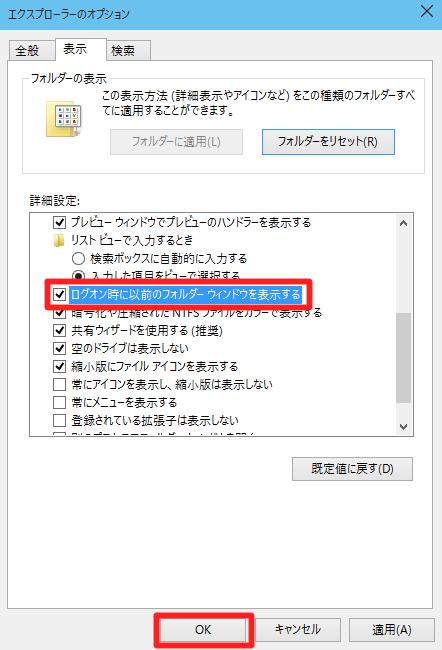 デスクトップ上で、Windows 10 Technical Preview 2 (Build 10xxx)終了時に開いていたフォルダーを復元したい場合には