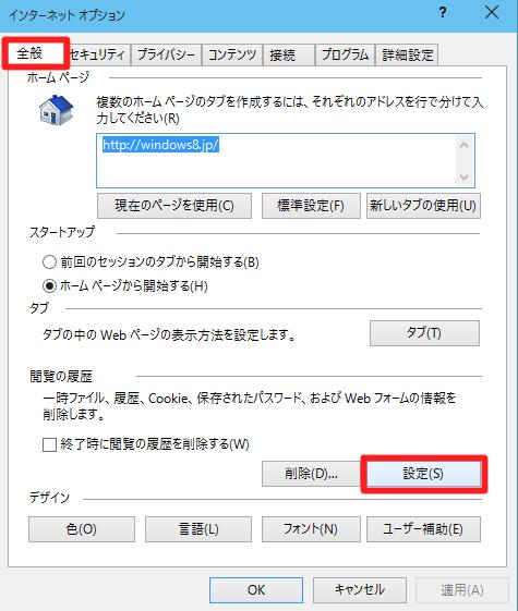 Internet Explorerの一時ファイルのフォルダー「INetCache(Temporary Internet Files)」を表示したい