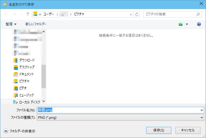 保存ダイアログで使えるキーボードショートカットは