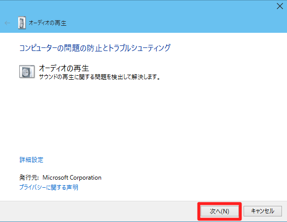 Windows 10 Technical Preview 2 (Build 10xxx)でトラブルシューティングを実行する
