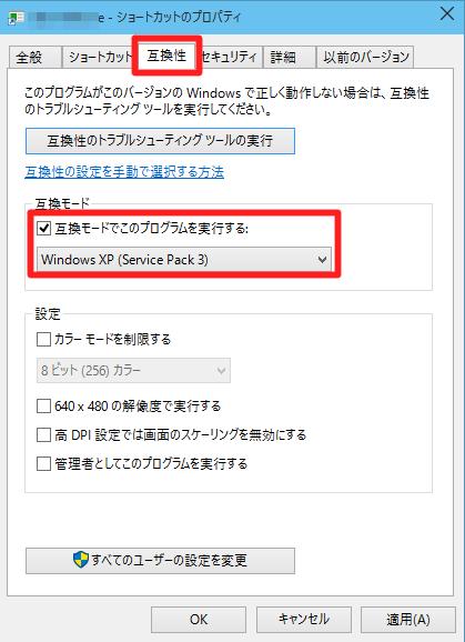 Windows 10 Technical Preview 2 (Build 10xxx)でWindows XPのときに使っていたアプリケーションを動かすには