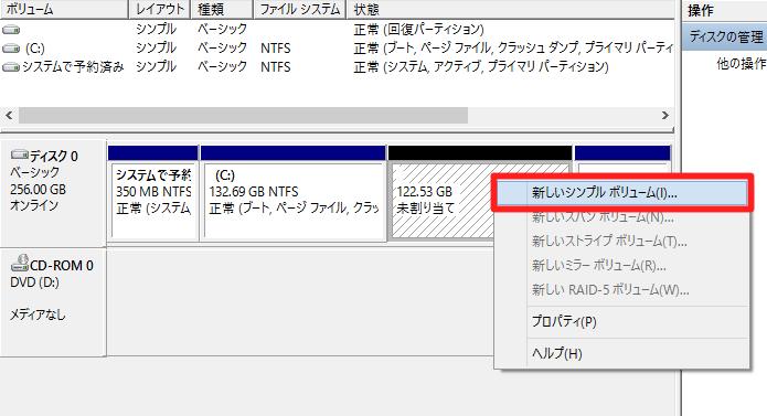 Windows 10 Technical Preview 2 (Build 10xxx)でハードディスクの領域を増やすには(領域を分割するには)