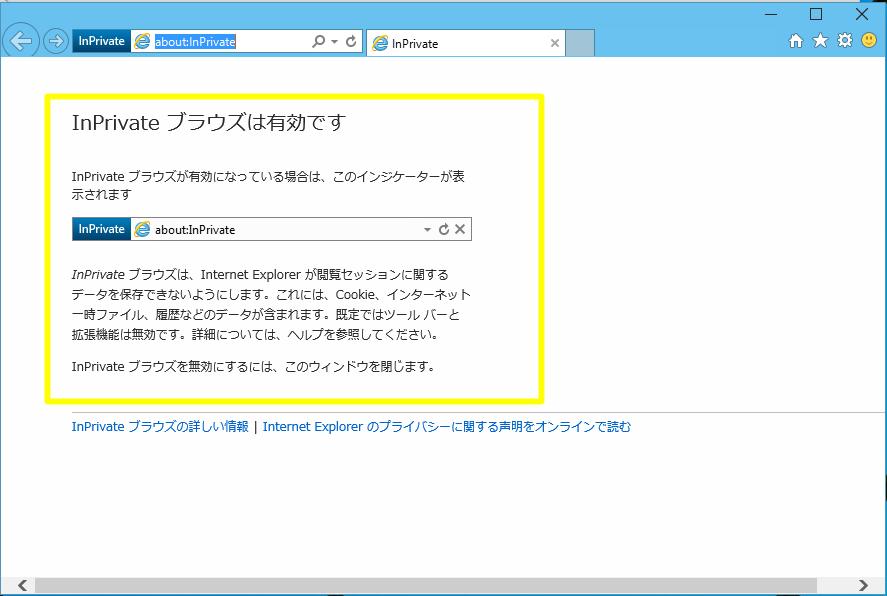 アドオン関連のトラブルを回避してInternet Explorerを起動するには