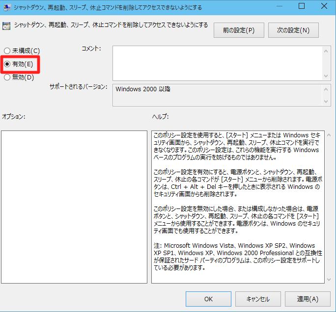 Windowsの終了/再起動操作を抑止するには