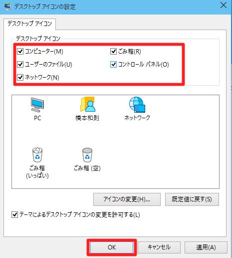デスクトップに「コンピューター」「ネットワーク」「コントロールパネル」などのアイコンを表示するには