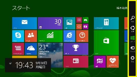 Windows 8.1の右エッジスワイプによる「チャーム」表示