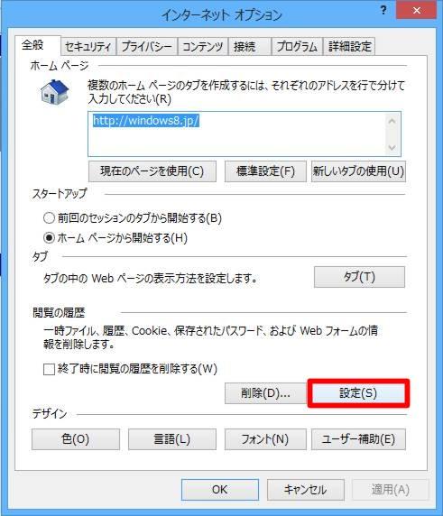 デスクトップスタイルInternet Explorerの一時ファイルのフォルダー「INetCache(Temporary Internet Files)」を表示したい