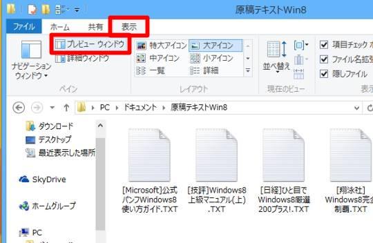ファイルを開かずにファイルの中身を確認する「プレビューウィンドウ」を利用するには