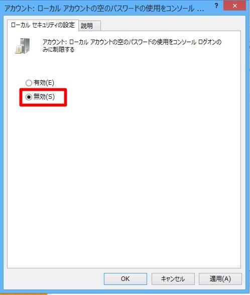 #Windows 8.1でユーザーアカウントのパスワードなしでネットワーク機能にアクセスするには(グループポリシー)
