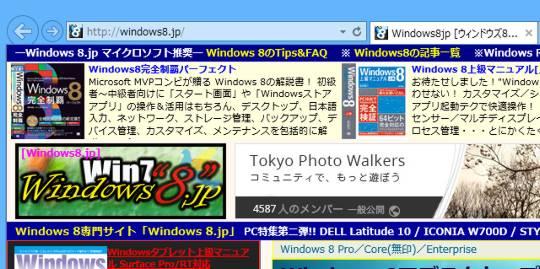 Windows 8.1のデスクトップ版Internet Explorer でメニューバーを常に表示するには