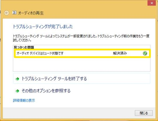 Windows 8.1 Updateでトラブルシューティングを実行する