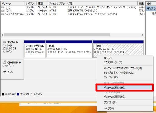 Windows 8.1 Updateでハードディスクの領域を増やすには(領域を分割するには)