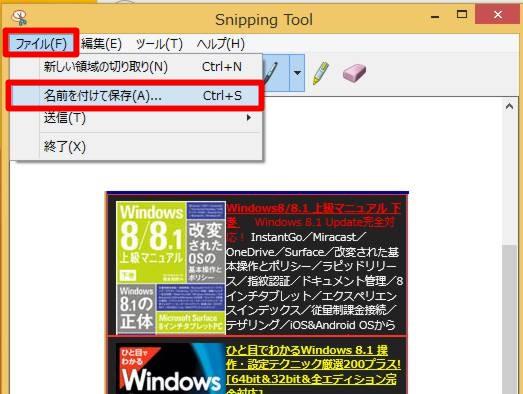 Windows 8.1 Updateでデスクトップの様子を画像として保存するには