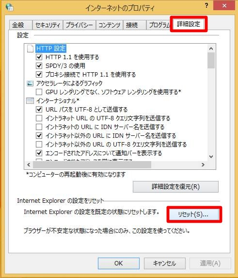 Internet Explorerの動作が不安定になった場合にの対処