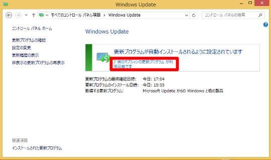 Surface(サーフェス)でWindows Updateを手動で実行するには/更新プログラムを選択してインストールするには