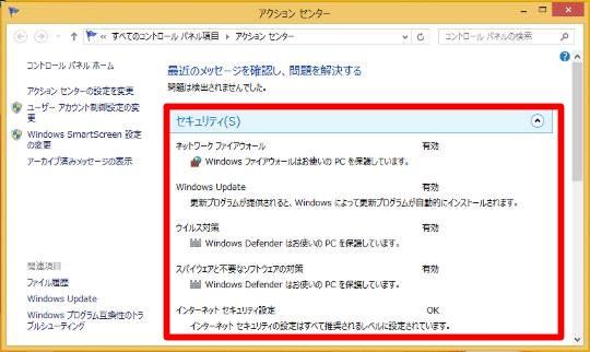 セキュリティ状態をチェックしてWindows 8.1 Updateを安全に運用するには