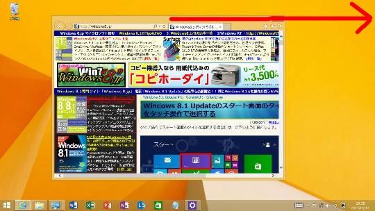 Windows 8.1 Updateでウィンドウを左右に並べて表示する方法