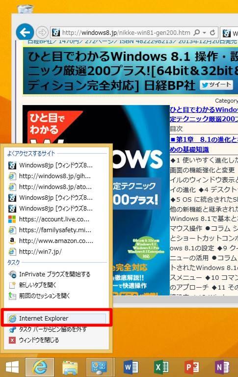 Windows 8.1 Updateで現在起動中のプログラムを新規ウィンドウで開く方法