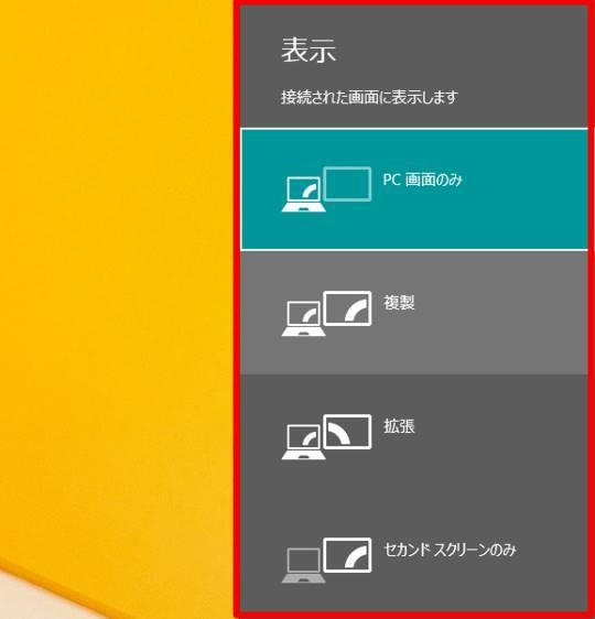 Windows 8.1 Updateでマルチモニターを切り替える方法