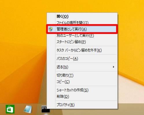 Windows 8.1 Updateでタスクバーにあるプログラムを「管理者として実行」で起動する方法