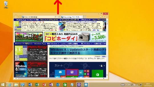 Windows 8.1 Updateでウィンドウを最大化する方法