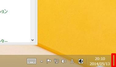 Windows 8.1 Updateのデスクトップに表示されているウィンドウをすべて最小化する方法